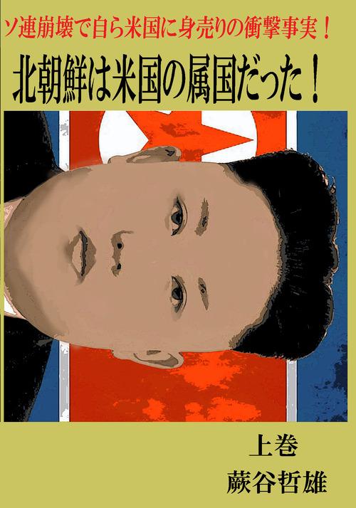 northkoreaJ