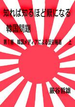知れば知るほど厭になる韓国問題1巻正規版