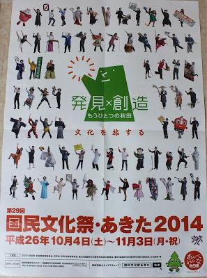国民文化祭・落選展 : 伊藤誠吾
