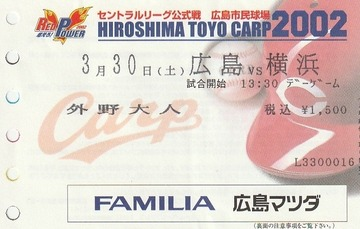 2002_開幕戦チケット