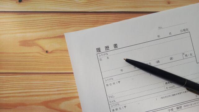 面接の履歴書とボールペン