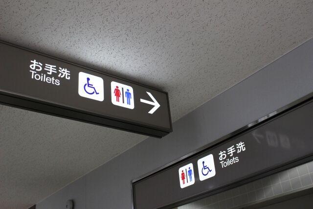 トイレの表示板案内