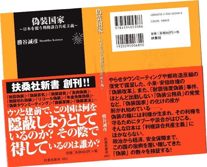 偽装国家―日本を覆う利権談合共産主義 勝谷 誠彦 (著)