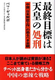 最終目標は天皇の処刑 中国「日本解放工作」の恐るべき全貌