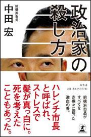 政治家の殺し方 著者: 中田宏