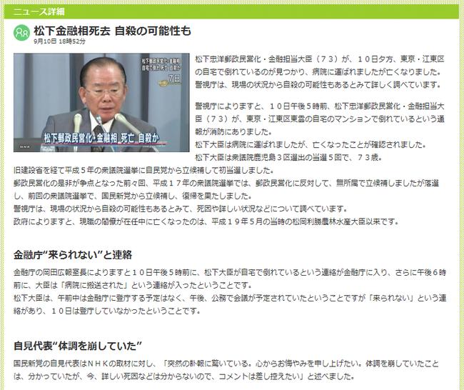 松下金融相死去 自殺の可・性も NHKニュース