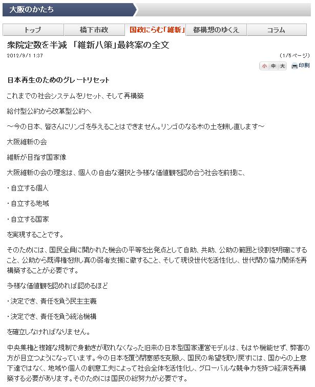 衆院定数を半減 「維新八策」最終案の全文  :日本経済新聞