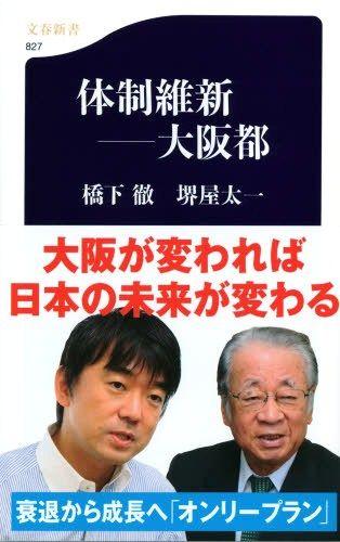 体制維新 ――大阪都 橋下 徹 (著), 堺屋 太一 (著)