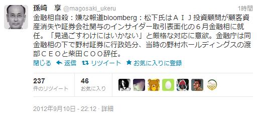 孫崎 享 (magosaki_ukeru)さんはTwitterを使っています