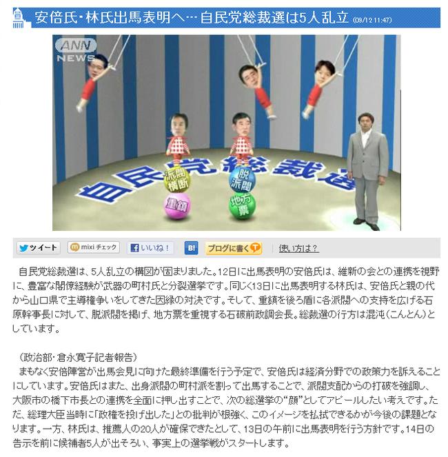 安倍氏・林氏出馬・明へ…自民党総裁選は5人乱立