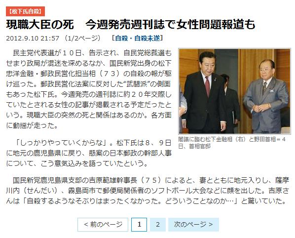 【松下氏自殺】現職大臣の死 今週発売週刊誌で女性問題報道も