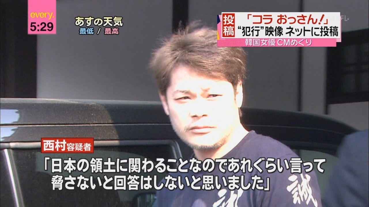 強要罪の容疑で逮捕 : 桜井誠の...