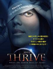 スライヴ THRIVE 【日本公式盤】 [DVD]
