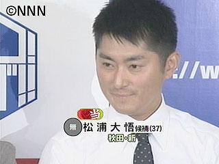 松浦大悟の画像 p1_9