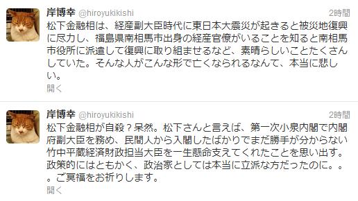 岸博幸 (hiroyukikishi)さんはTwitterを使っています
