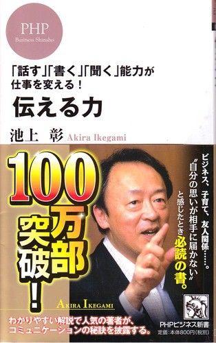 伝える力 (PHPビジネス新書) 池上 彰 (著)