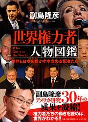 世界権力者 人物図鑑 世界と日本を動かす本当の支配者たち 著者: 副島隆彦