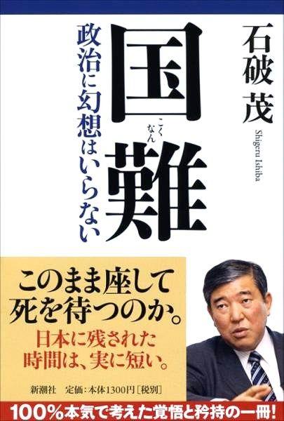 国難: 政治に幻想はいらない 石破 茂 (著)