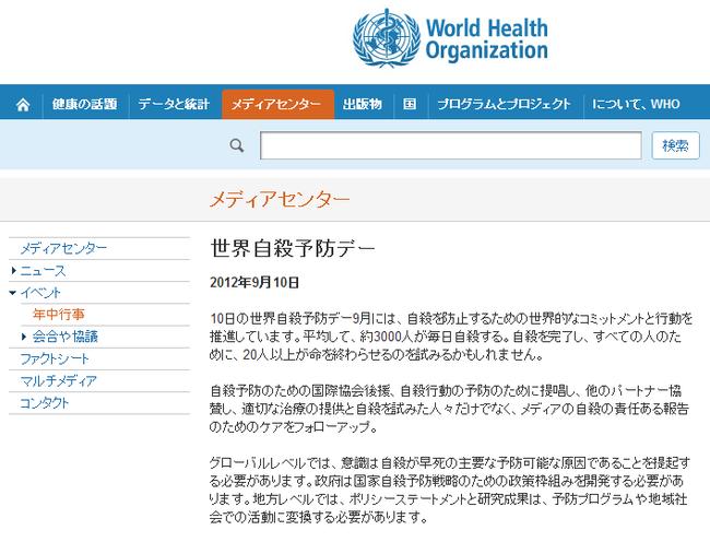 WHOは-世界自殺・防デー