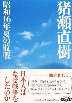 昭和16年夏の敗戦 (中公文庫) 猪瀬 直樹 (著)