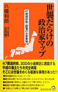 世襲だらけの政治家マップ 著者: 八幡和郎
