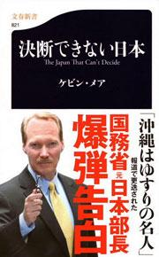決断できない日本 著者: ケビン・メア