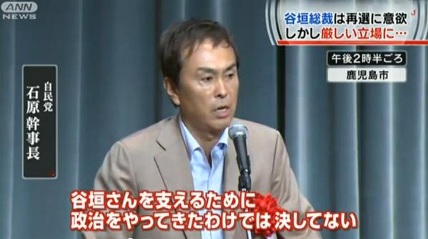 石原幹事長も総裁選に意欲 谷垣氏厳しい立場に - YouTube