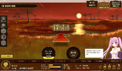 爆裂★協闘!!キズナXブレイブ2