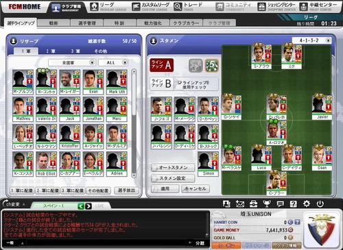 FCマネージャー3