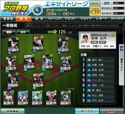 ブラウザプロ野球NEXT 3