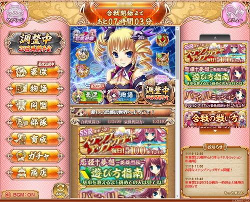 恋姫†夢想 英雄烈伝4