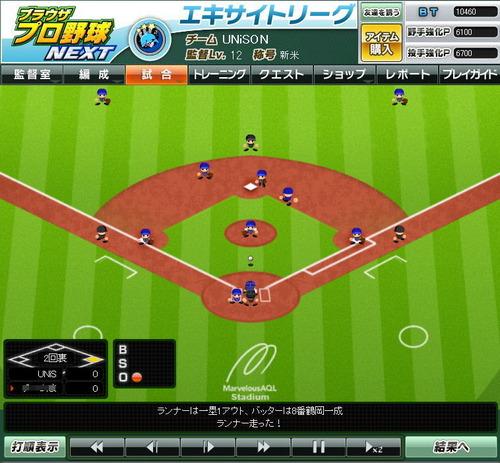 ブラウザプロ野球NEXT 2