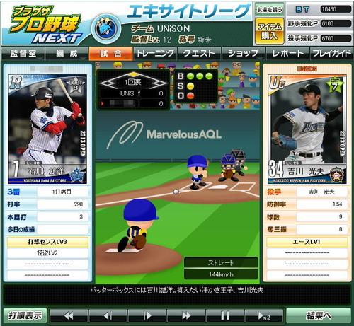 ブラウザプロ野球NEXT 1