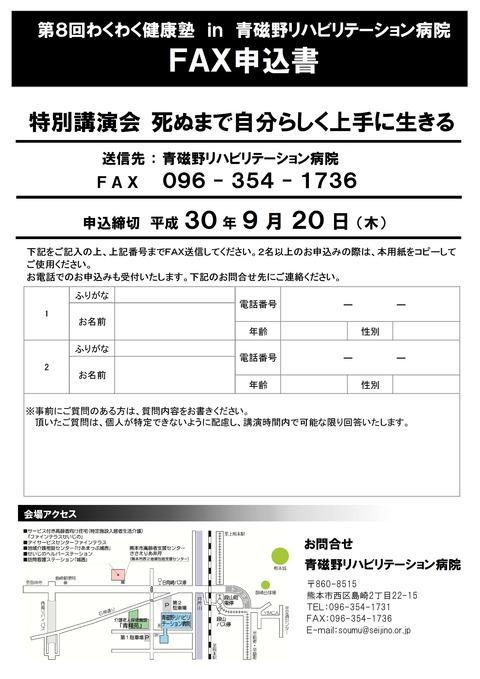 岡田怜一郎氏特別講演会申込み書