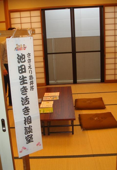 池田生き活き相談室_加工1
