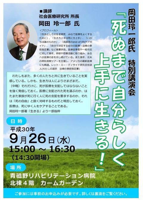 岡田怜一郎氏特別講演会