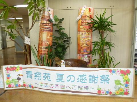 青翔苑夏祭り