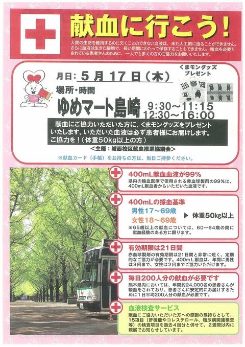 献血ポスター