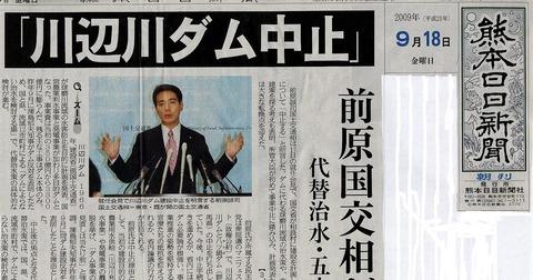 前原中止表明2009.9.17