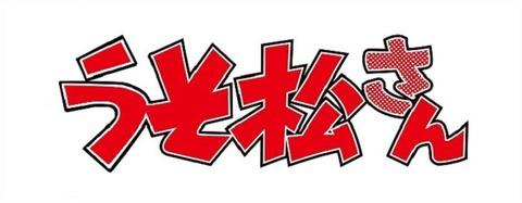 うそ松さん-700x272