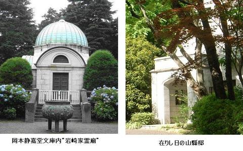 岩崎廟と山縣邸