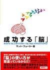 成功する脳