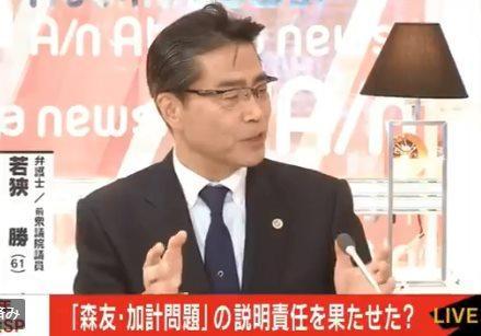 アンダーで安倍総理と加計孝太郎氏が2人で決めてる可能性