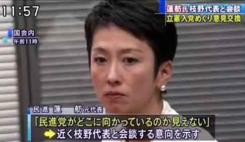 民進党・蓮舫元代表が立憲民主党・枝野幸男代表が会