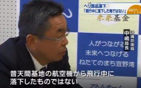 、沖縄防衛局が宜野湾市への説明時に使用しているカバー