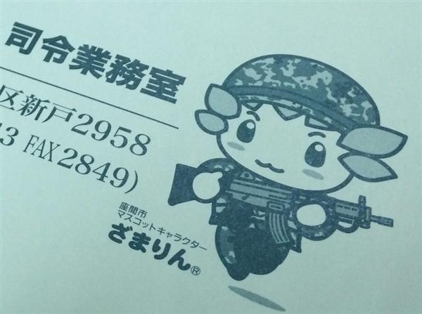 【社会】「はれのひ」被害相談327件、1億円 横浜と八王子 YouTube動画>1本 ->画像>10枚