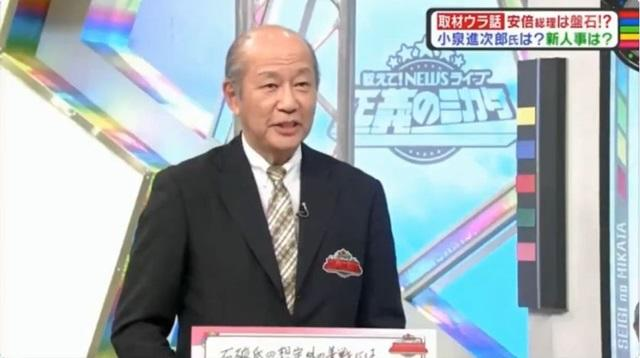 時事通信社解説委員・泉宏