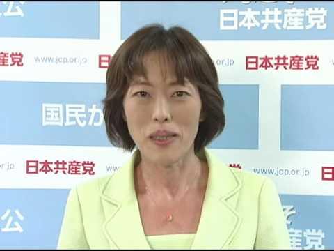 田村智子・共産党