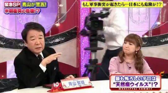 青山繁晴「日本国内の北朝鮮工作員2万人の中には主婦もいて