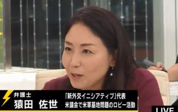 猿田佐世弁護士
